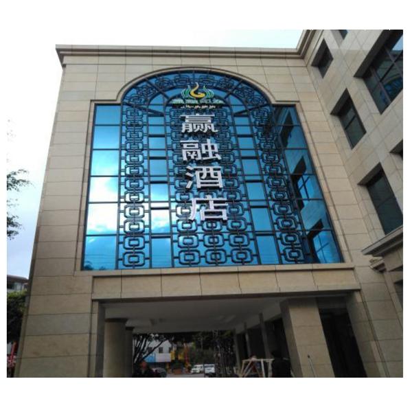 楚雄赢融酒店(四星)